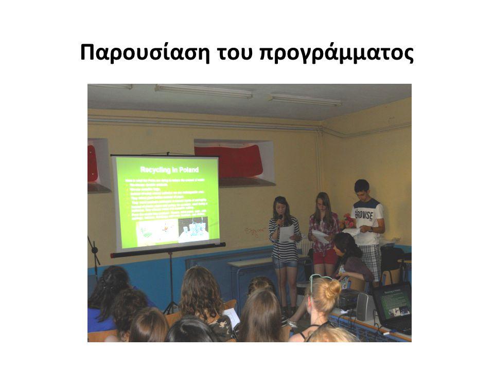 Παρουσίαση του προγράμματος