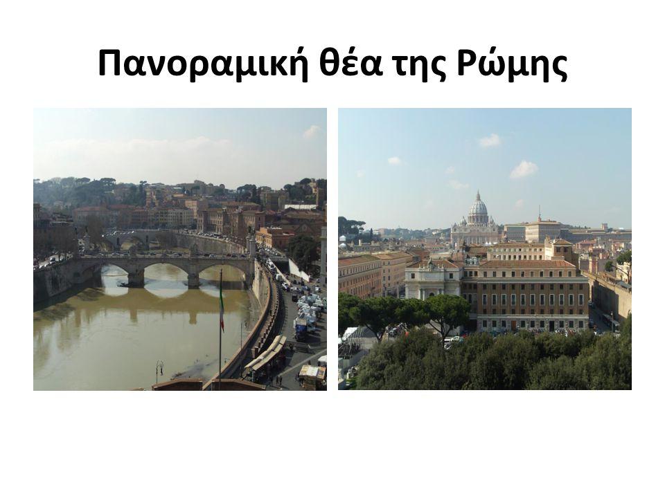 Πανοραμική θέα της Ρώμης