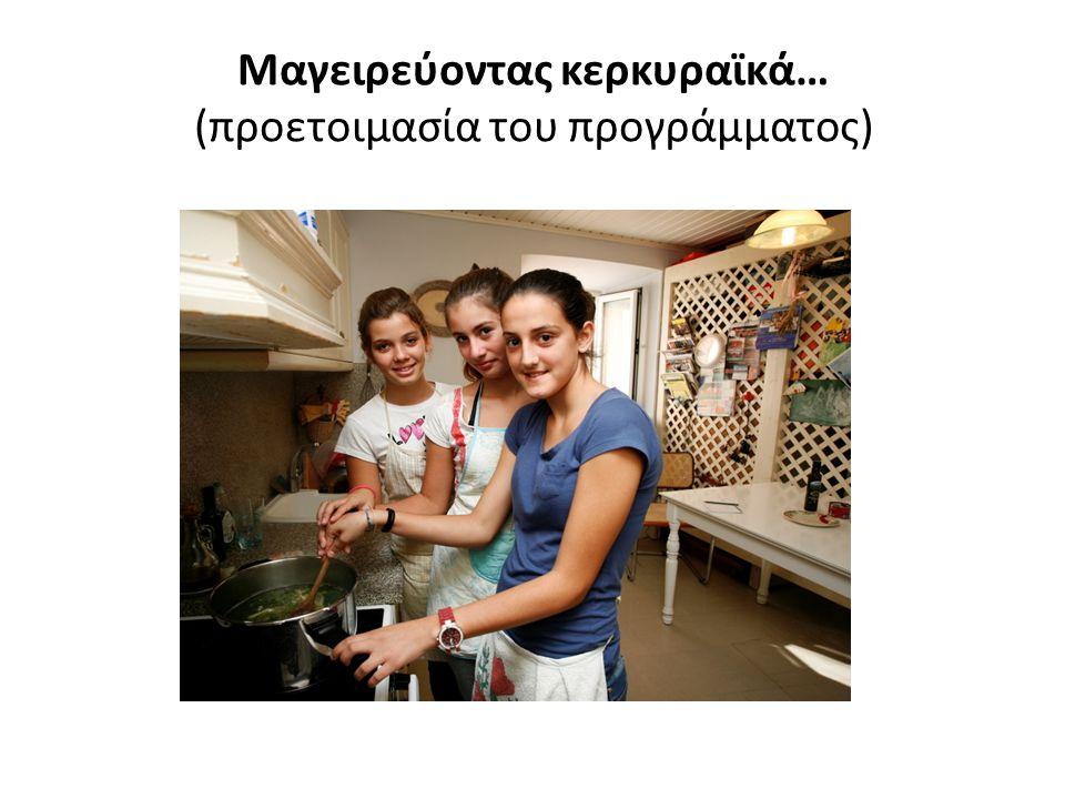 Μαγειρεύοντας κερκυραϊκά… (προετοιμασία του προγράμματος)