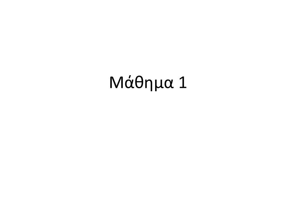 Μάθημα 1