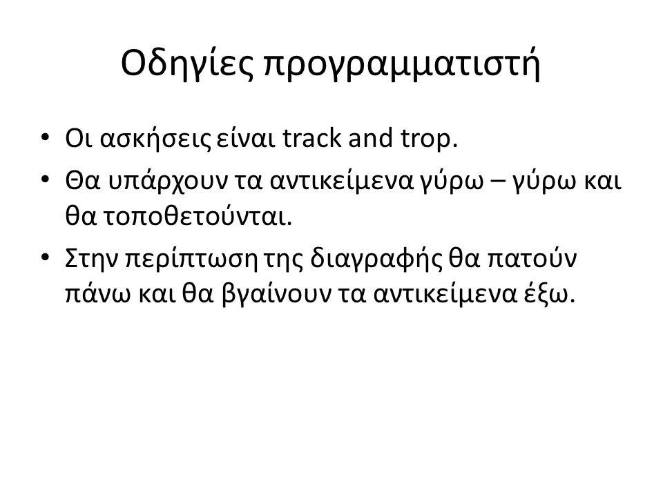 Οδηγίες προγραμματιστή Οι ασκήσεις είναι track and trop.