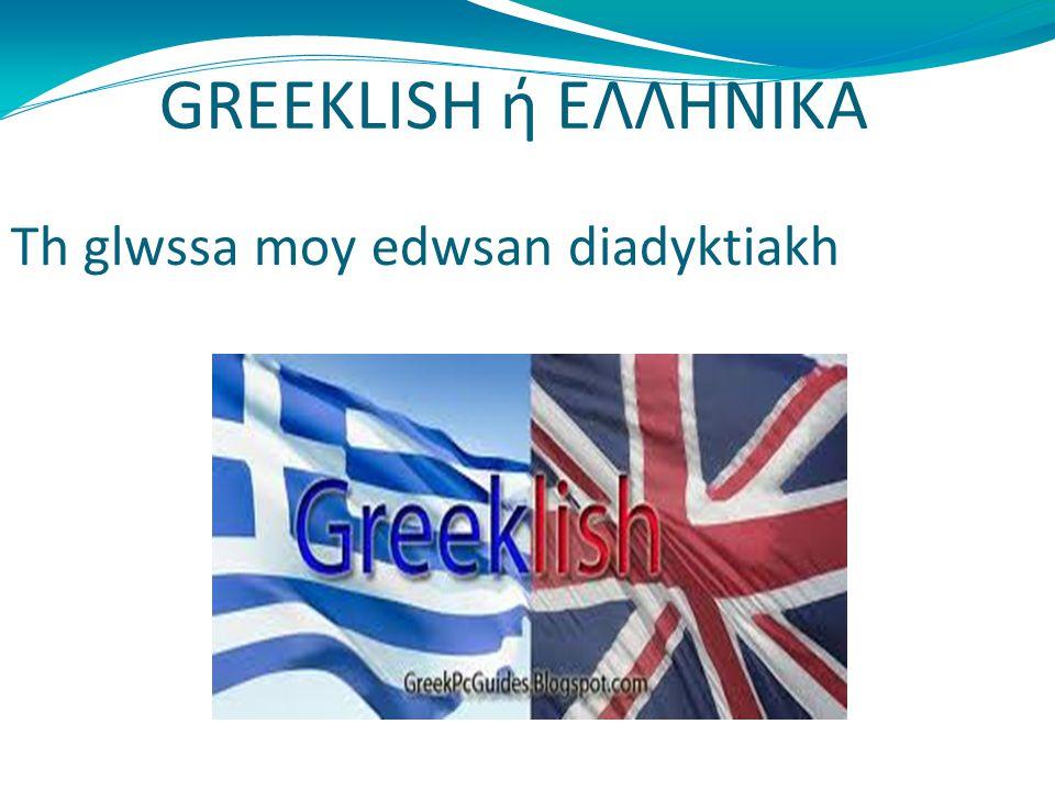 GREEKLISH ή ΕΛΛΗΝΙΚΑ Th glwssa moy edwsan diadyktiakh