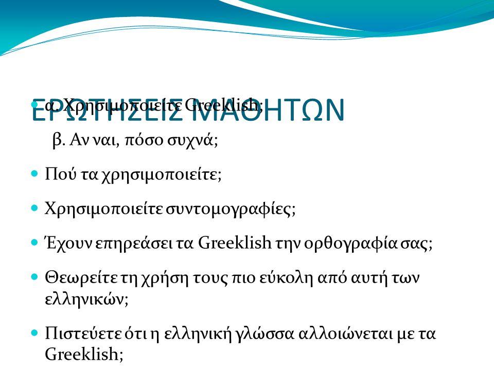 ΕΡΩΤΗΣΕΙΣ ΜΑΘΗΤΩΝ α. Χρησιμοποιείτε Greeklish; β.