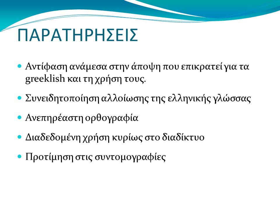 ΠΑΡΑΤΗΡΗΣΕΙΣ Αντίφαση ανάμεσα στην άποψη που επικρατεί για τα greeklish και τη χρήση τους.