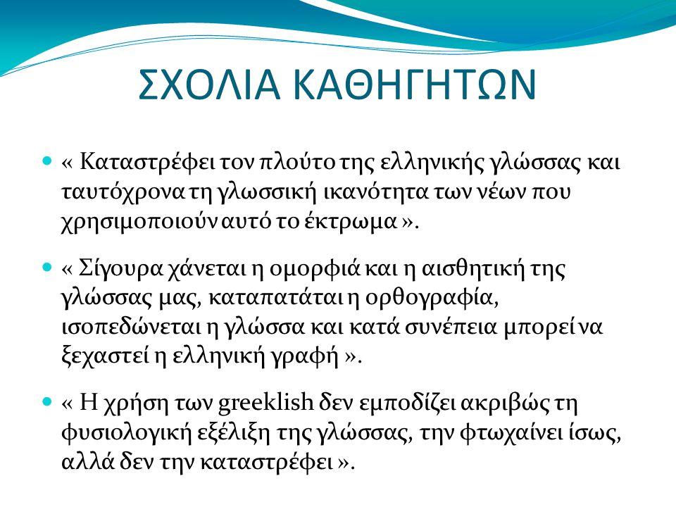 ΣΧΟΛΙΑ ΚΑΘΗΓΗΤΩΝ « Καταστρέφει τον πλούτο της ελληνικής γλώσσας και ταυτόχρονα τη γλωσσική ικανότητα των νέων που χρησιμοποιούν αυτό το έκτρωμα ».