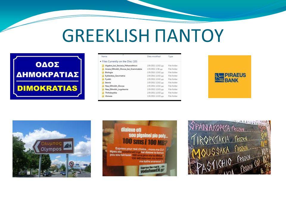 GREEKLISH ΠΑΝΤΟΥ