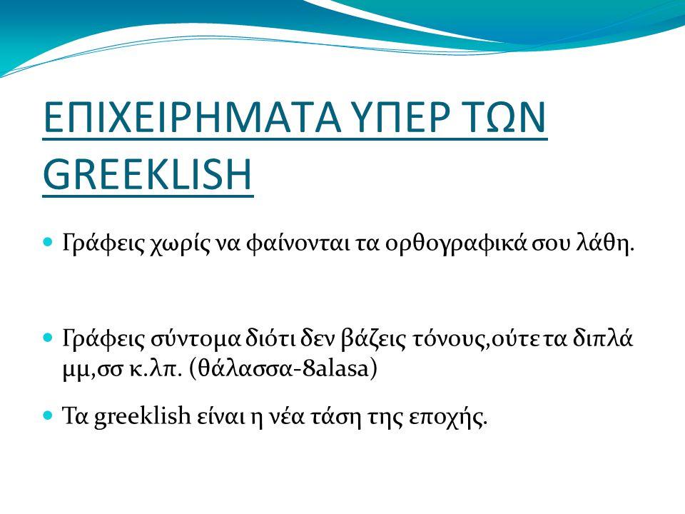ΕΠΙΧΕΙΡΗΜΑΤΑ ΥΠΕΡ ΤΩΝ GREEKLISH Γράφεις χωρίς να φαίνονται τα ορθογραφικά σου λάθη.