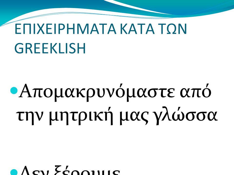ΕΠΙΧΕΙΡΗΜΑΤΑ ΚΑΤΑ ΤΩΝ GREEKLISH Απομακρυνόμαστε από την μητρική μας γλώσσα Δεν ξέρουμε ορθογραφία.
