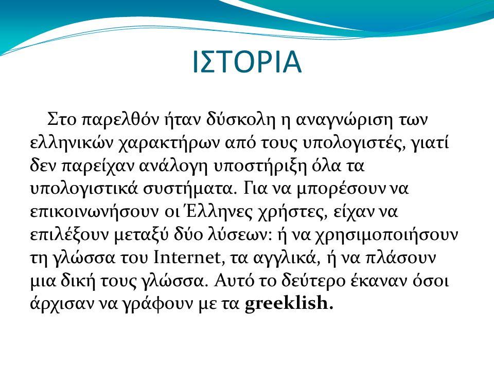 ΙΣΤΟΡΙΑ Στο παρελθόν ήταν δύσκολη η αναγνώριση των ελληνικών χαρακτήρων από τους υπολογιστές, γιατί δεν παρείχαν ανάλογη υποστήριξη όλα τα υπολογιστικά συστήματα.