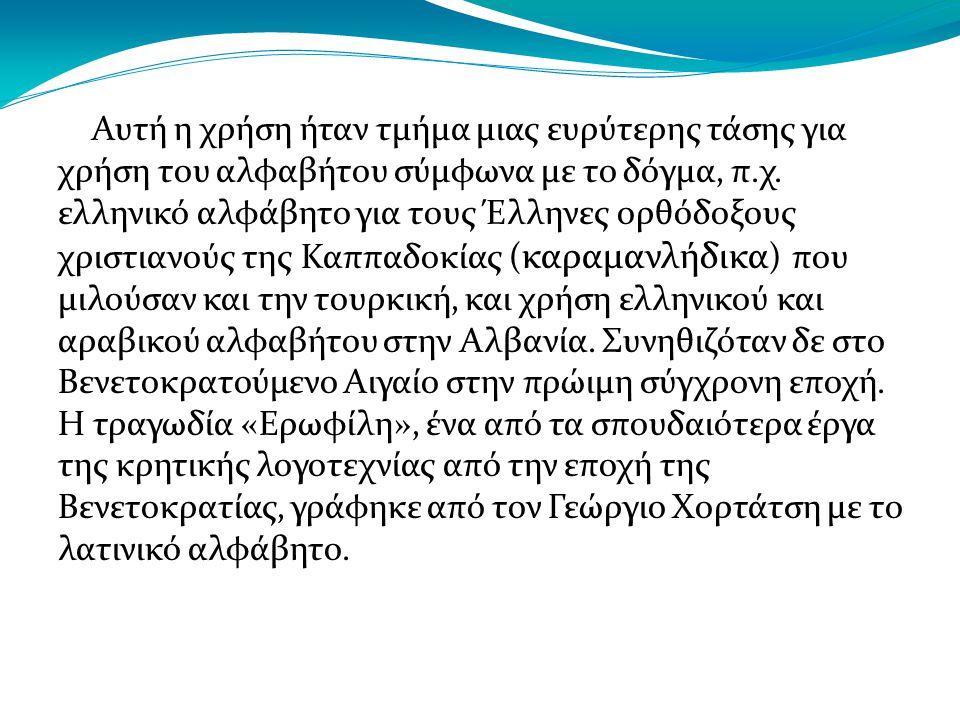 Αυτή η χρήση ήταν τμήμα μιας ευρύτερης τάσης για χρήση του αλφαβήτου σύμφωνα με το δόγμα, π.χ.