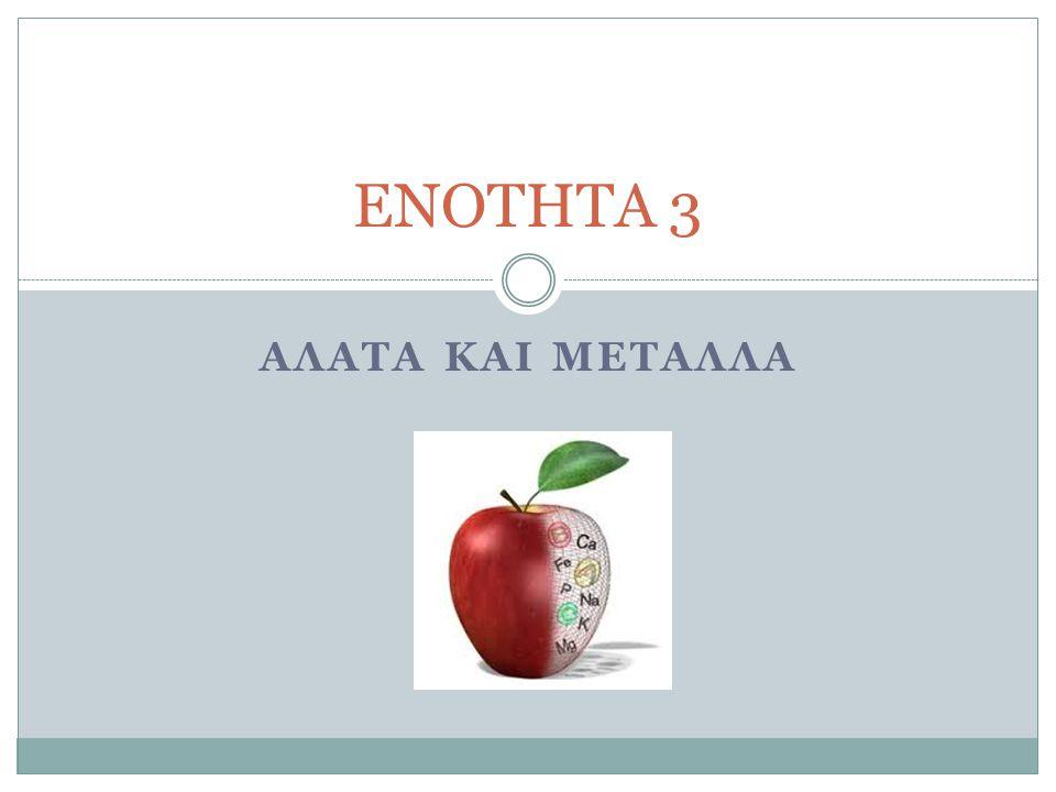 ΑΛΑΤΑ ΚΑΙ ΜΕΤΑΛΛΑ ΕΝΟΤΗΤΑ 3