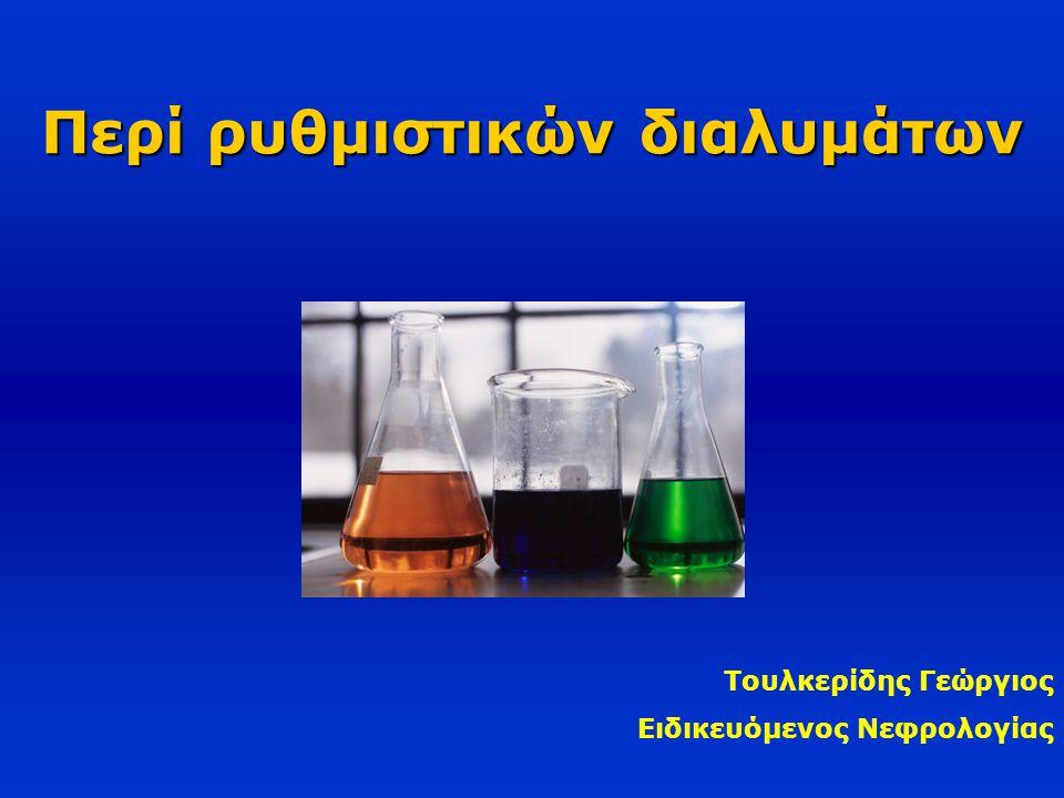 Ρυθμιστικά διαλύματα Η pk του ρυθμιστικού συστήματος υποδηλώνει το pH του διαλύματος στο οποίο το σύστημα είναι αποτελεσματικότερο pH = pk + log[A-]/[HA] Η μέγιστη ρυθμιστική ικανότητα ενός διαλύματος συμβαίνει όταν το pH του ισούται με την pk του οξέος που το αποτελεί Αποτελεσματικότερα είναι αυτά που έχουν pk που κυμαίνεται μεταξύ 6,4 και 8,4 (ή όταν pH=pk±1)