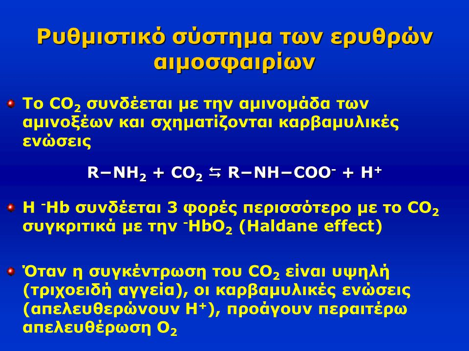 Ρυθμιστικό σύστημα των ερυθρών αιμοσφαιρίων Το CO 2 συνδέεται με την αμινομάδα των αμινοξέων και σχηματίζονται καρβαμυλικές ενώσεις R−NH 2 + CO 2  R−