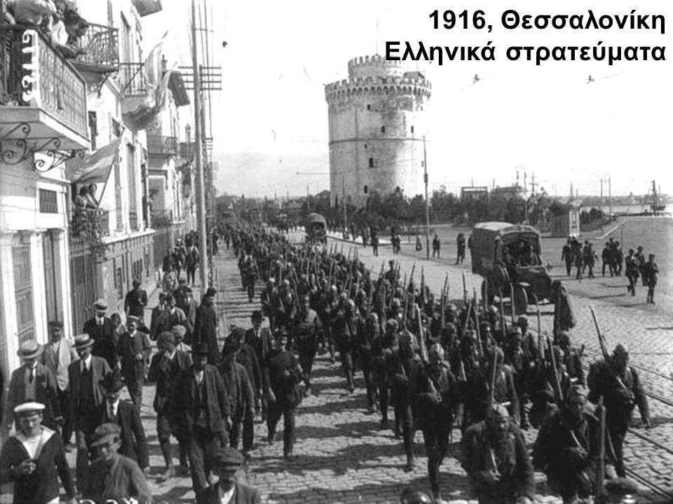 1910. Επίσκεψη του βασιλιά της Σερβίας Πέτρου Α΄ Καραγεώργεβιτς και του Πρωθυπουργού Νικόλα Πάσιτς στο Άγιο Όρος. Υποδοχή από τουρκικό άγημα και φιλαρ