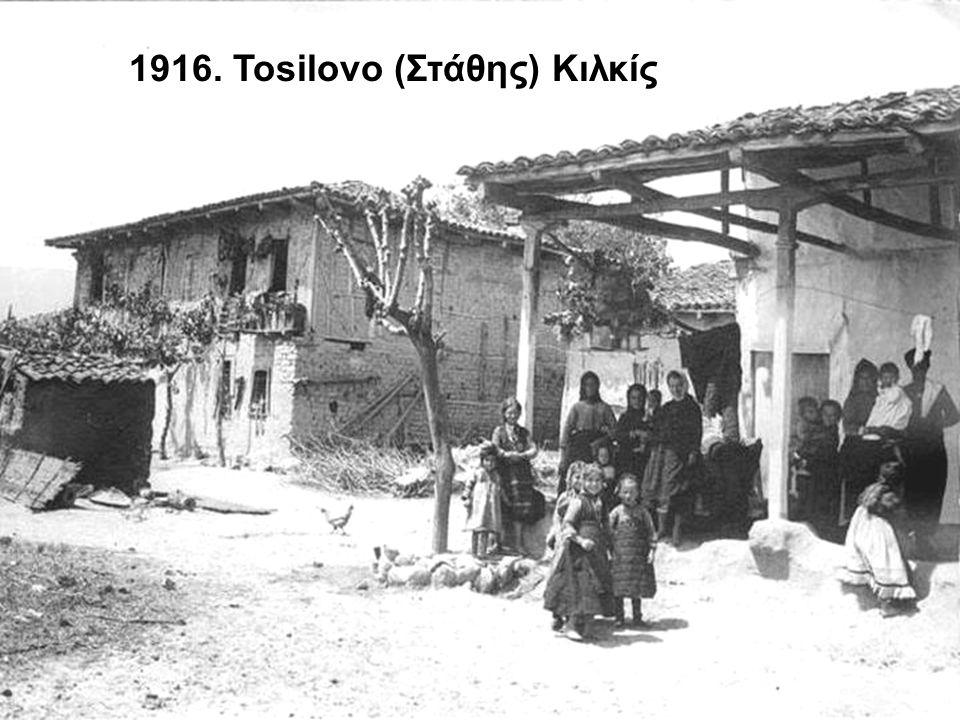 1916. Gumendzé (Γουμένισσα) Κιλκίς
