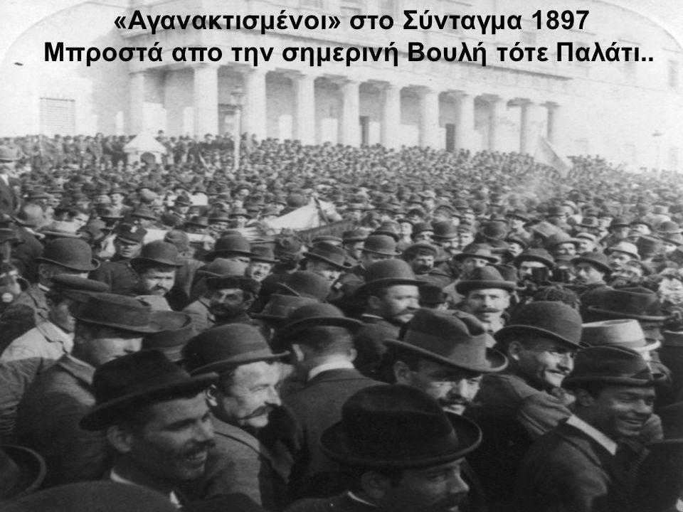 «Αγανακτισμένοι» στο Σύνταγμα 1897 Μπροστά απο την σημερινή Βουλή τότε Παλάτι..