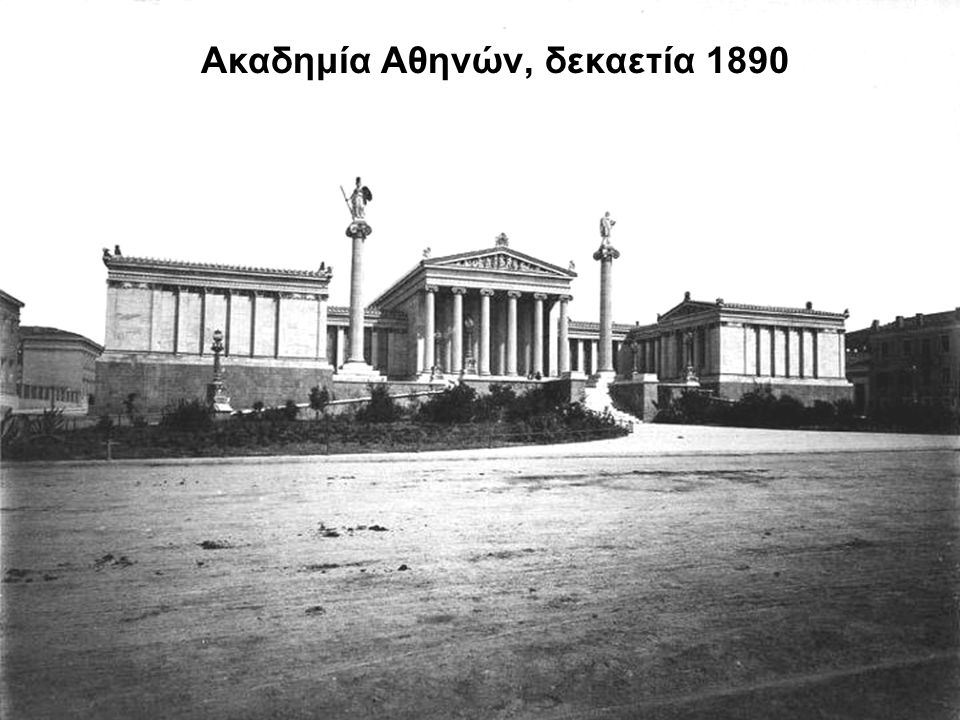 Αθήνα, Μάιος 1918