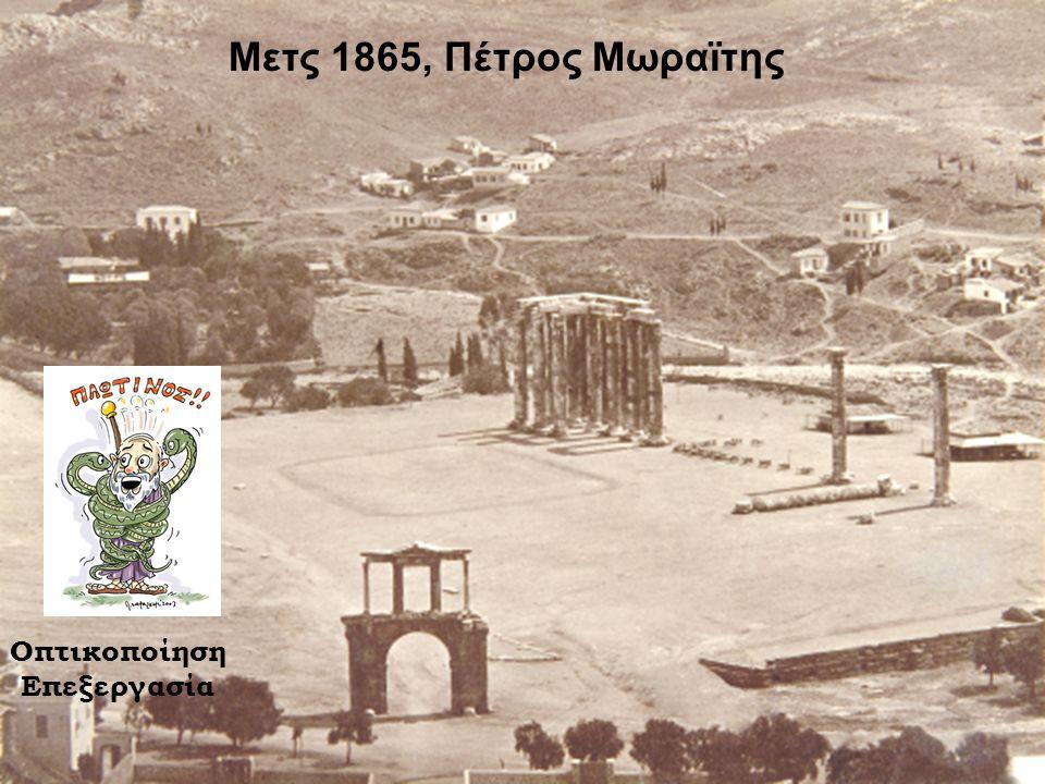 Ακαδημία Αθηνών, δεκαετία 1890