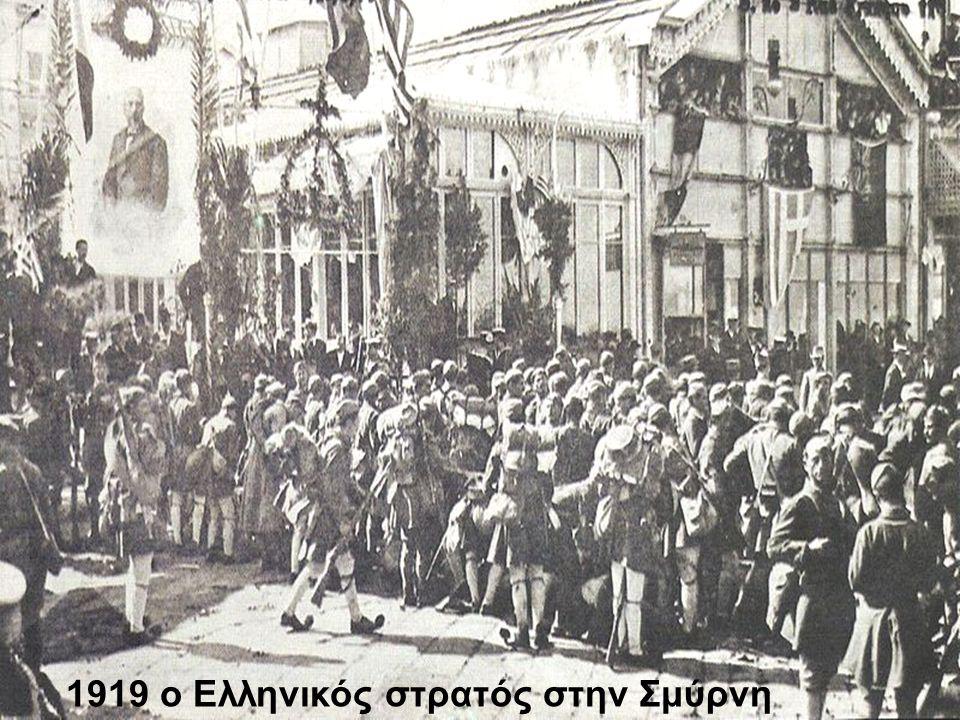 1η Δεκεμβρίου 1920 Πειραιάς