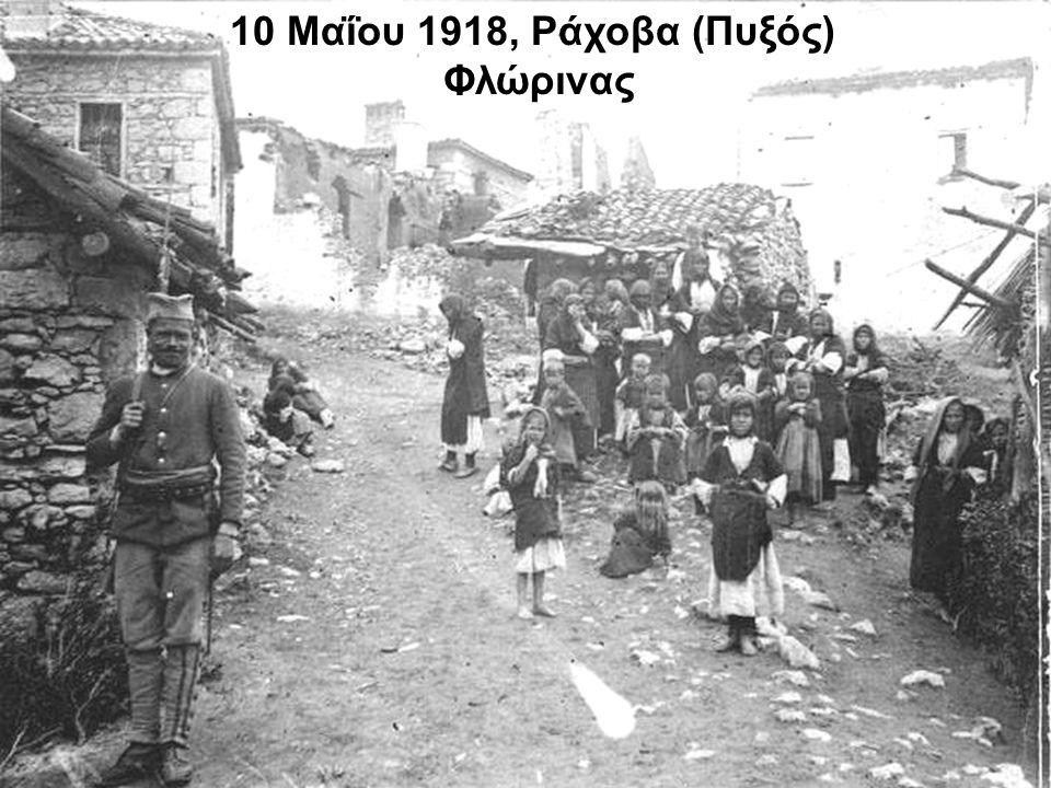 1919 ο Ελληνικός στρατός στην Σμύρνη