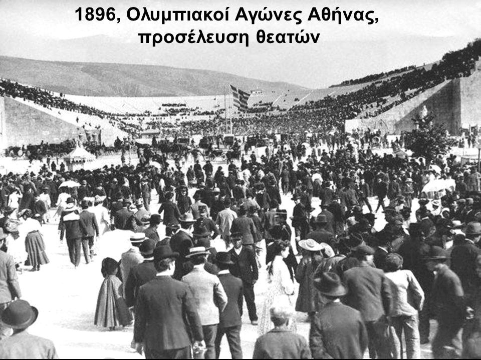 10 Μαΐου 1918, Ράχοβα (Πυξός) Φλώρινας 1890, άποψη Ζαππείου