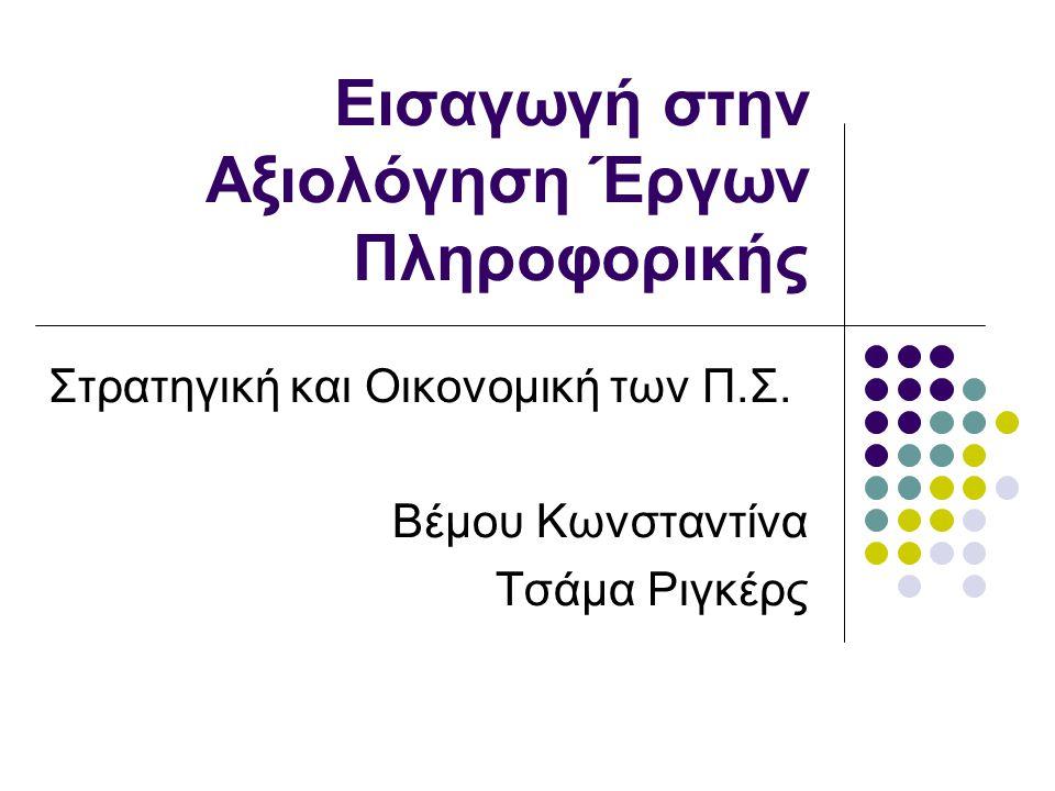Εισαγωγή στην Αξιολόγηση Έργων Πληροφορικής Στρατηγική και Οικονομική των Π.Σ.