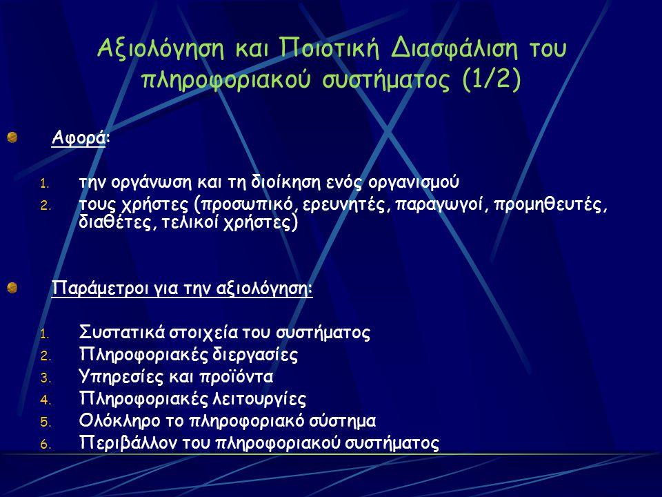 Αξιολόγηση και Ποιοτική Διασφάλιση του πληροφοριακού συστήματος (1/2) Αφορά: 1.
