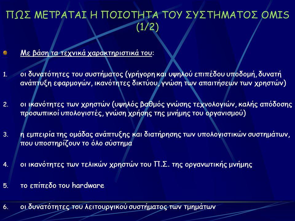 ΠΩΣ ΜΕΤΡΑΤΑΙ Η ΠΟΙΟΤΗΤΑ ΤΟΥ ΣΥΣΤΗΜΑΤΟΣ OMIS (1/2) Με βάση τα τεχνικά χαρακτηριστικά του: 1.