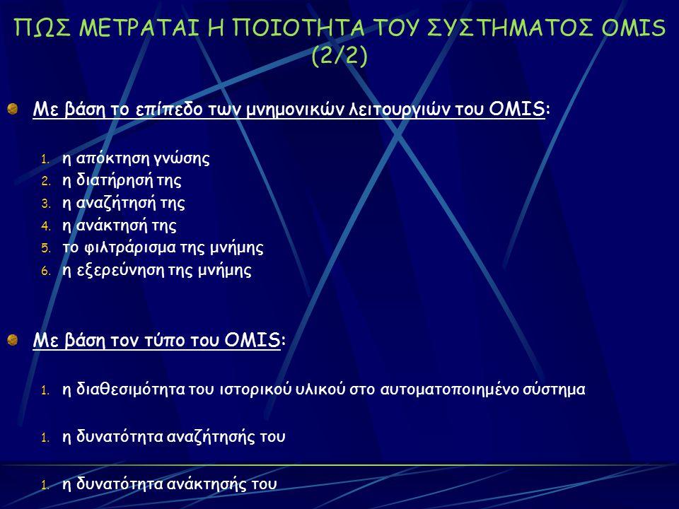 ΠΩΣ ΜΕΤΡΑΤΑΙ Η ΠΟΙΟΤΗΤΑ ΤΟΥ ΣΥΣΤΗΜΑΤΟΣ OMIS (2/2) Με βάση το επίπεδο των μνημονικών λειτουργιών του OMIS: 1.