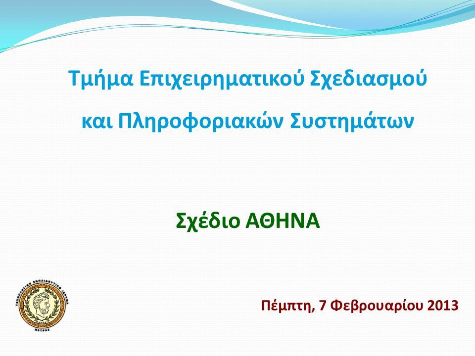 Τμήμα Επιχειρηματικού Σχεδιασμού και Πληροφοριακών Συστημάτων Σχέδιο ΑΘΗΝΑ Πέμπτη, 7 Φεβρουαρίου 2013