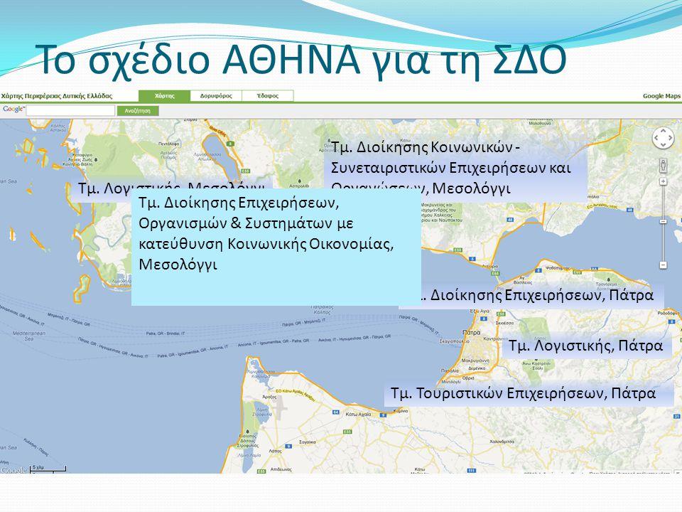 Το Σχέδιο ΑΘΗΝΑ για το τμήμα Απορρόφηση από το Τμήμα «Εφαρμογών Πληροφορικής στη Διοίκηση και Οικονομία» (ΕΠΔΟ), το οποίο αποτελεί παράρτημα του ΤΕΙ Πάτρας με έδρα την Αμαλιάδα.