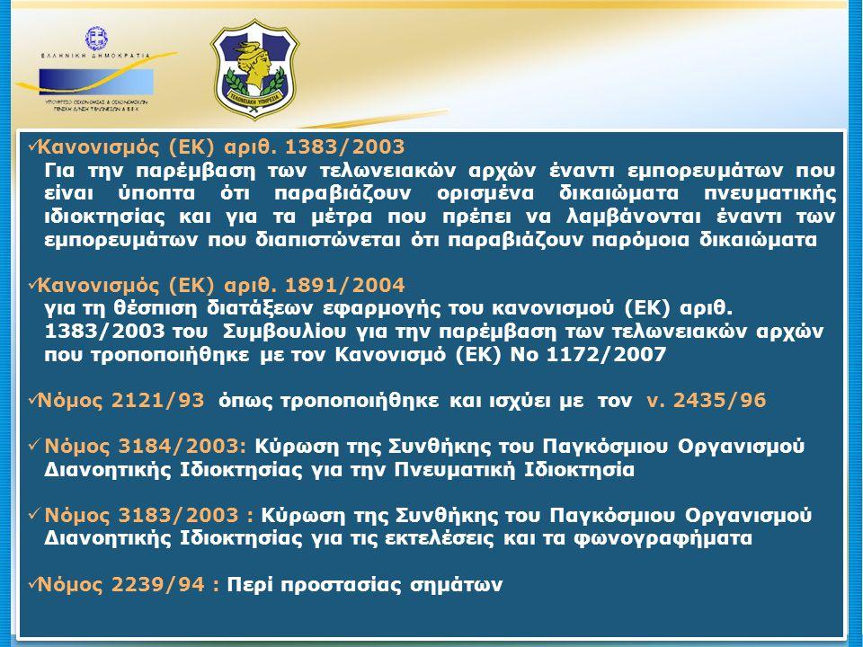 Κανονισμός (ΕΚ) αριθ.