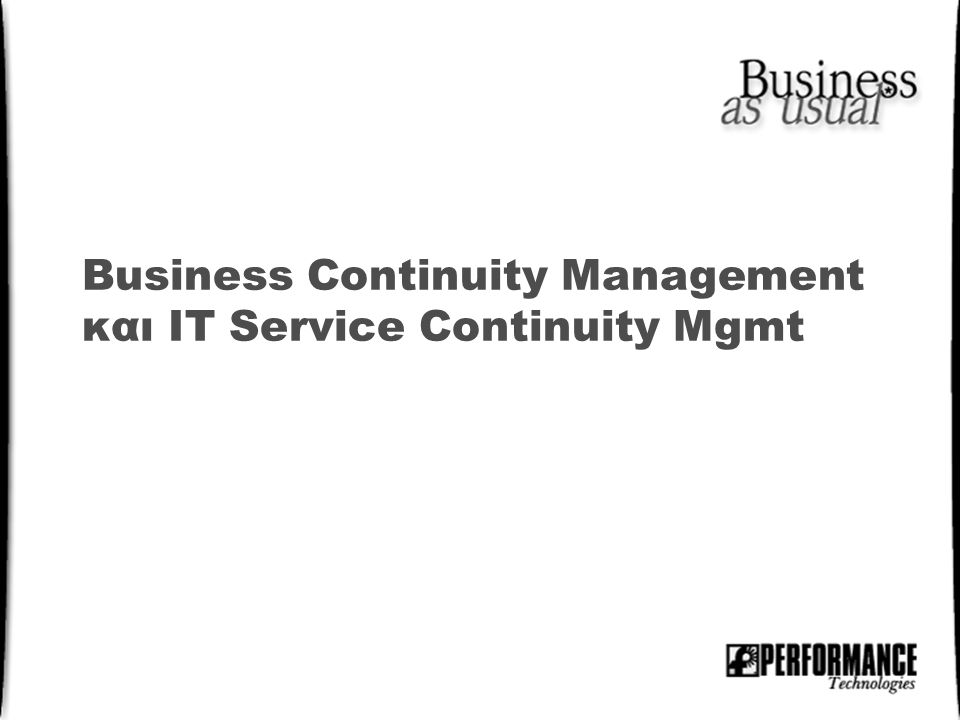 Business Continuity Management και IT Service Continuity Mgmt