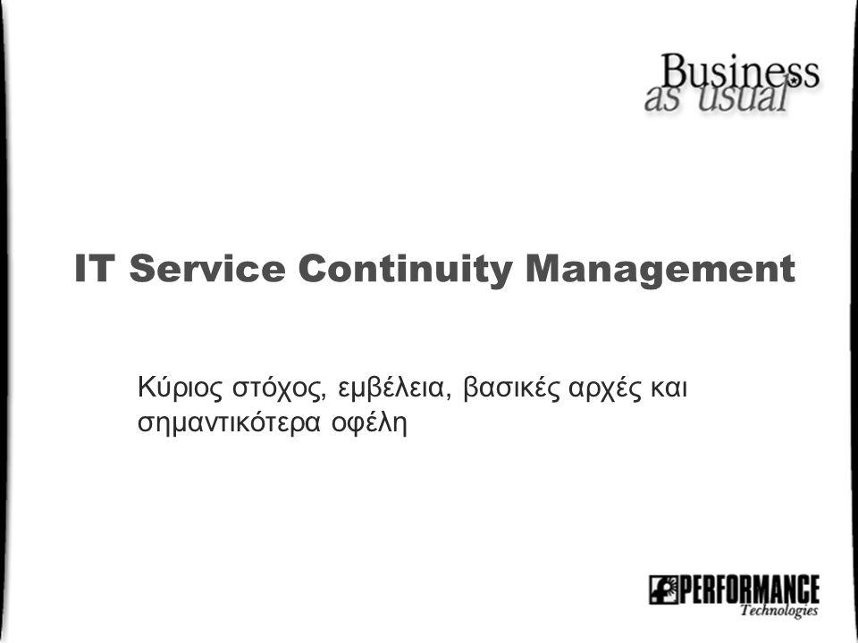 IT Service Continuity Management Κύριος στόχος, εμβέλεια, βασικές αρχές και σημαντικότερα οφέλη