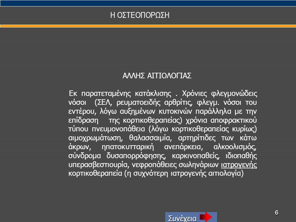6 Η ΟΣΤΕΟΠΟΡΩΣΗ Συνέχεια ΑΛΛΗΣ ΑΙΤΙΟΛΟΓΙΑΣ Εκ παρατεταμένης κατάκλισης. Χρόνιες φλεγμονώδεις νόσοι (ΣΕΛ, ρευματοειδής αρθρίτις, φλεγμ. νόσοι του εντέρ