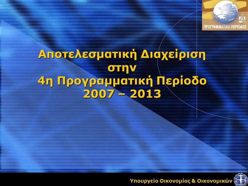 Υπουργείο Οικονομίας & Οικονομικών Αποτελεσματική Διαχείριση στην 4η Προγραμματική Περίοδο 2007 – 2013
