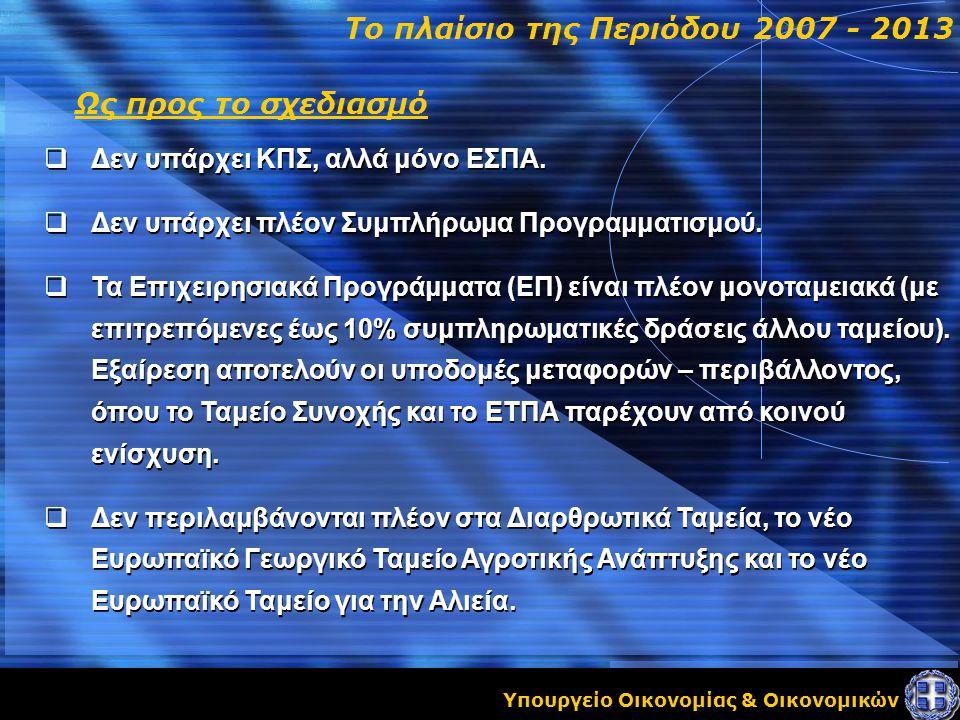 Υπουργείο Οικονομίας & Οικονομικών Το πλαίσιο της Περιόδου 2007 - 2013  Δεν υπάρχει ΚΠΣ, αλλά μόνο ΕΣΠΑ.  Δεν υπάρχει πλέον Συμπλήρωμα Προγραμματισμ