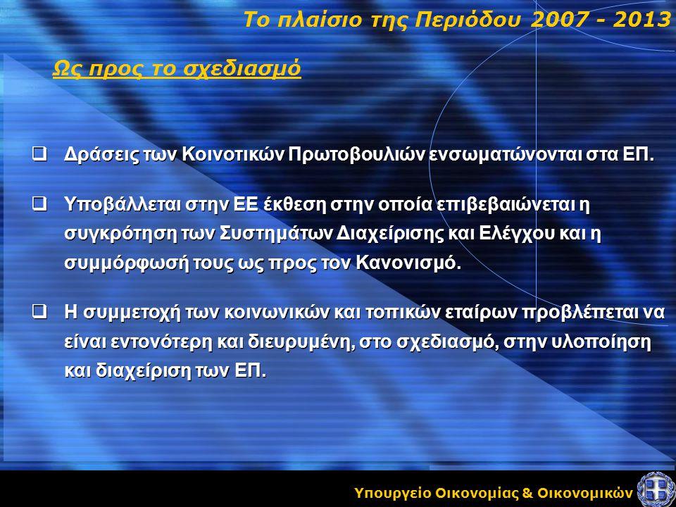 Υπουργείο Οικονομίας & Οικονομικών  Δράσεις των Κοινοτικών Πρωτοβουλιών ενσωματώνονται στα ΕΠ.  Υποβάλλεται στην ΕΕ έκθεση στην οποία επιβεβαιώνεται