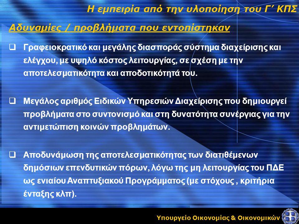 Υπουργείο Οικονομίας & Οικονομικών Η εμπειρία από την υλοποίηση του Γ' ΚΠΣ Αδυναμίες / προβλήματα που εντοπίστηκαν  Γραφειοκρατικό και μεγάλης διασπο