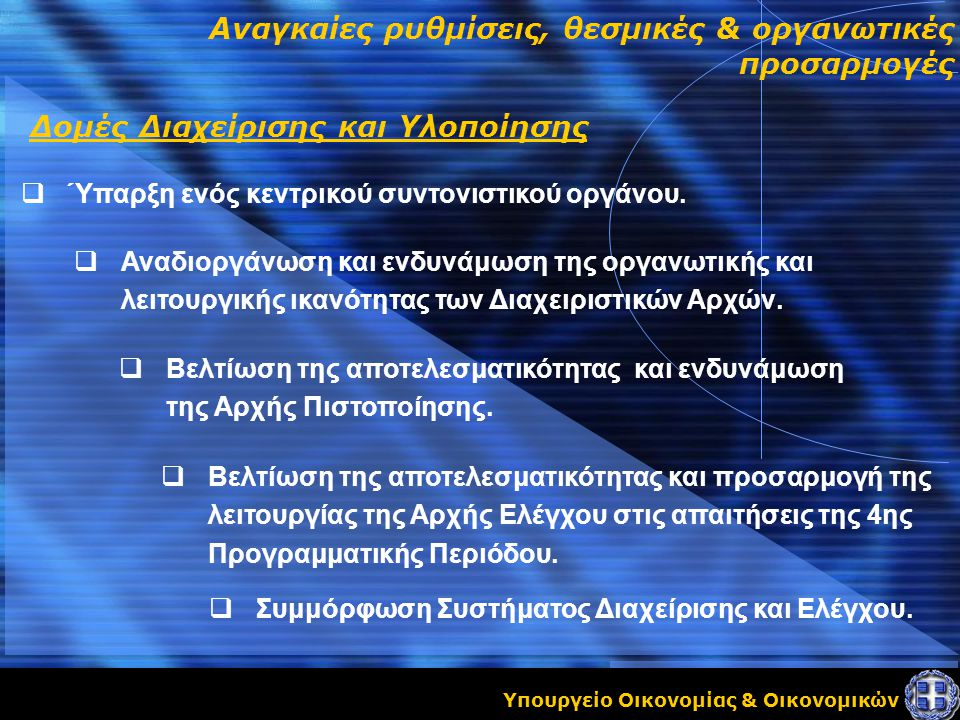 Υπουργείο Οικονομίας & Οικονομικών Αναγκαίες ρυθμίσεις, θεσμικές & οργανωτικές προσαρμογές Δομές Διαχείρισης και Υλοποίησης  Ύπαρξη ενός κεντρικού συντονιστικού οργάνου.
