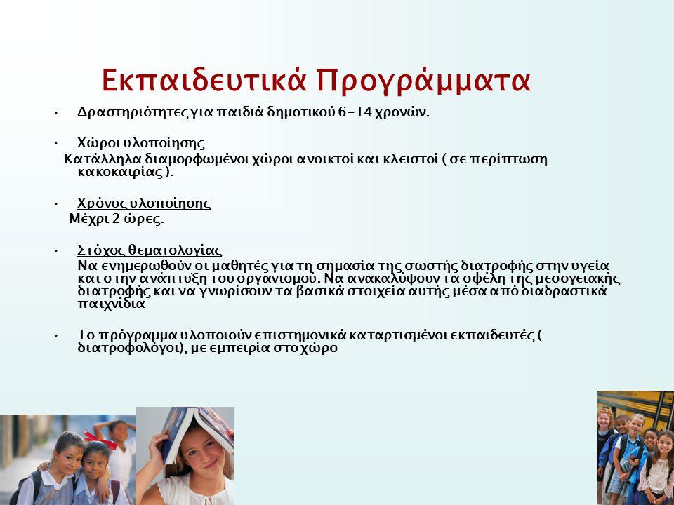 Εκπαιδευτικά Προγράμματα Δραστηριότητες για παιδιά δημοτικού 6-14 χρονών. Χώροι υλοποίησης Κατάλληλα διαμορφωμένοι χώροι ανοικτοί και κλειστοί ( σε πε