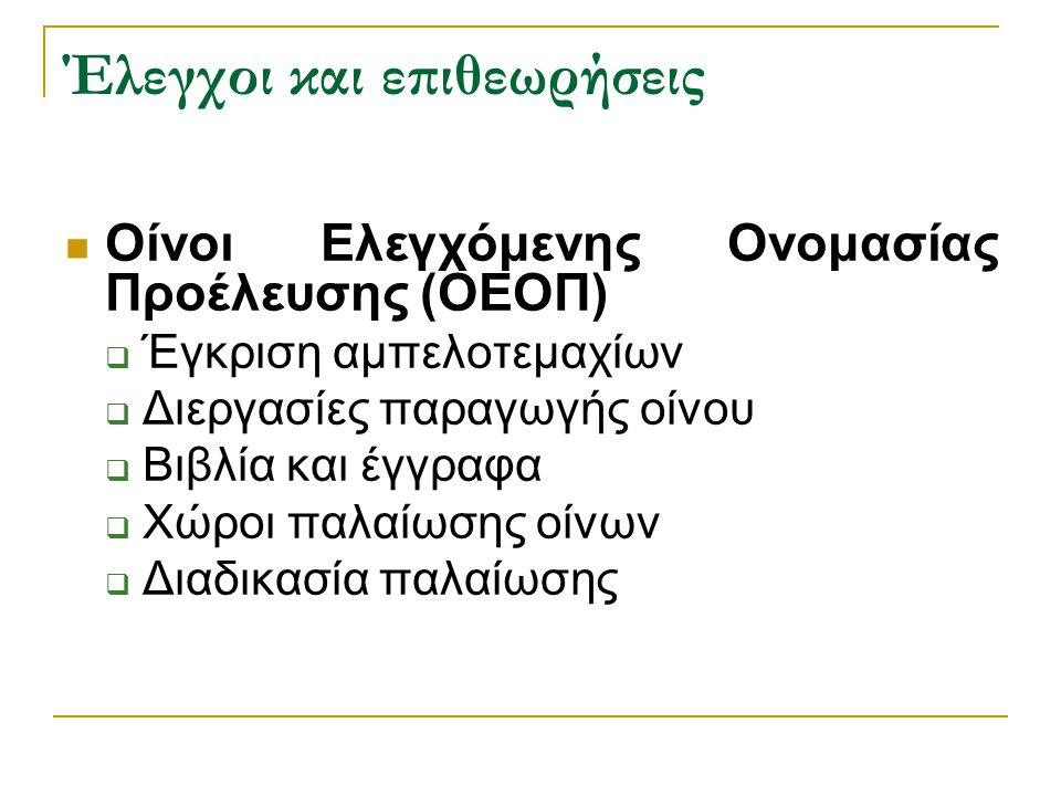Έλεγχοι και επιθεωρήσεις Oίνοι Ελεγχόμενης Ονομασίας Προέλευσης (ΟΕΟΠ)  Έγκριση αμπελοτεμαχίων  Διεργασίες παραγωγής οίνου  Βιβλία και έγγραφα  Χώροι παλαίωσης οίνων  Διαδικασία παλαίωσης