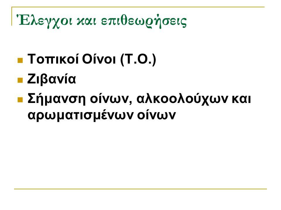 Έλεγχοι και επιθεωρήσεις Τοπικοί Οίνοι (Τ.Ο.) Ζιβανία Σήμανση οίνων, αλκοολούχων και αρωματισμένων οίνων