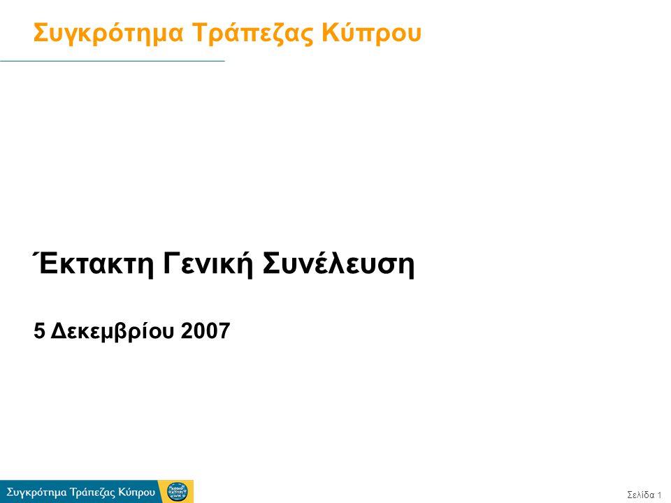 Σελίδα 1 Έκτακτη Γενική Συνέλευση 5 Δεκεμβρίου 2007 Συγκρότημα Τράπεζας Κύπρου