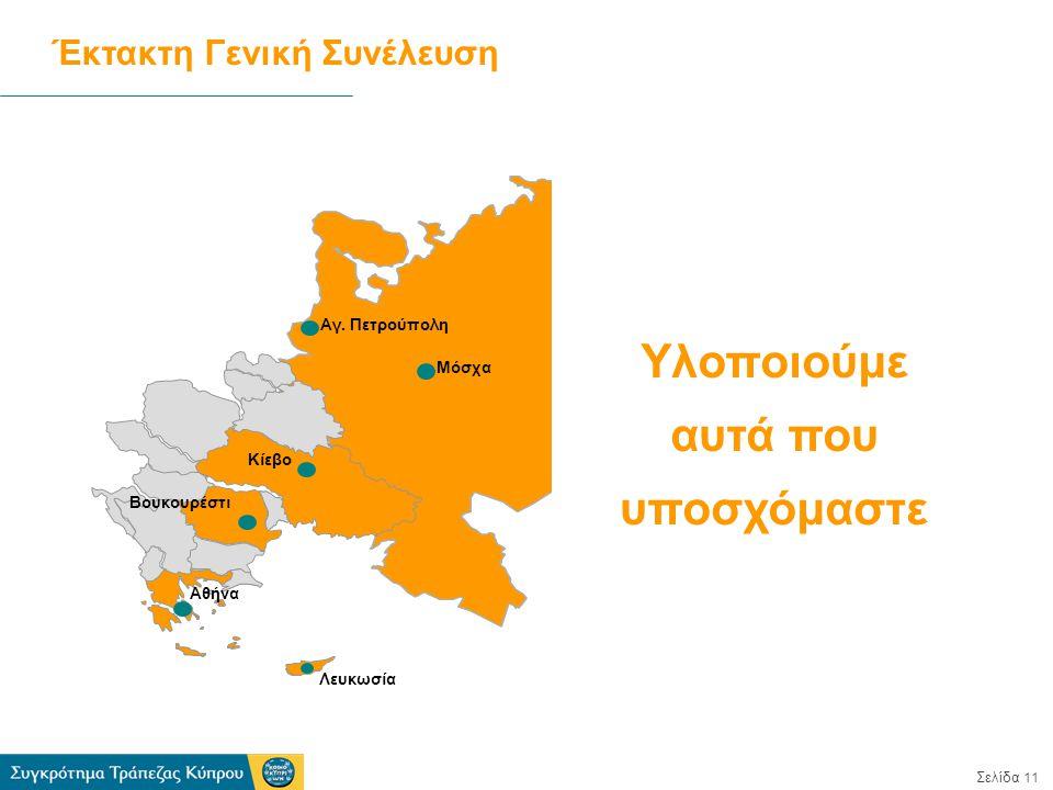 Σελίδα 11 Έκτακτη Γενική Συνέλευση Αγ. Πετρούπολη Μόσχα Βουκουρέστι Αθήνα Λευκωσία Κίεβο Υλοποιούμε αυτά που υποσχόμαστε