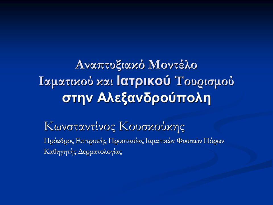 Παράγοντες ανάπτυξης τουρισμού υγείας στην Ελλάδα Λόγω της αυξανόμενης γήρανσης του πληθυσμού, ανάγκη για επένδυση σε ένα μακροχρόνιο σχεδιασμό προσέλκυσης ατόμων της τρίτης ηλικίας καθώς διαθέτουν χρόνο και άνεση για ταξίδια εκτός περιόδου αιχμής Λόγω της αυξανόμενης γήρανσης του πληθυσμού, ανάγκη για επένδυση σε ένα μακροχρόνιο σχεδιασμό προσέλκυσης ατόμων της τρίτης ηλικίας καθώς διαθέτουν χρόνο και άνεση για ταξίδια εκτός περιόδου αιχμής Αξιοποίηση κονδυλίων από το αναπτυξιακά προγράμματα για χρηματοδότηση επενδυτικών πρωτοβουλιών στον Τουρισμό Υγείας Αξιοποίηση κονδυλίων από το αναπτυξιακά προγράμματα για χρηματοδότηση επενδυτικών πρωτοβουλιών στον Τουρισμό Υγείας Ανάγκη ανάπτυξης τουριστικής συνείδησης Ανάγκη ανάπτυξης τουριστικής συνείδησης Ανάγκη βελτίωσης της εκπαίδευσης για υπεύθυνο και καταρτισμένο προσωπικό Ανάγκη βελτίωσης της εκπαίδευσης για υπεύθυνο και καταρτισμένο προσωπικό Ευρύτερη μόρφωση και παιδεία και γνώση όλων των εναλλακτικών φυσικών μεθόδων θεραπείας Ευρύτερη μόρφωση και παιδεία και γνώση όλων των εναλλακτικών φυσικών μεθόδων θεραπείας