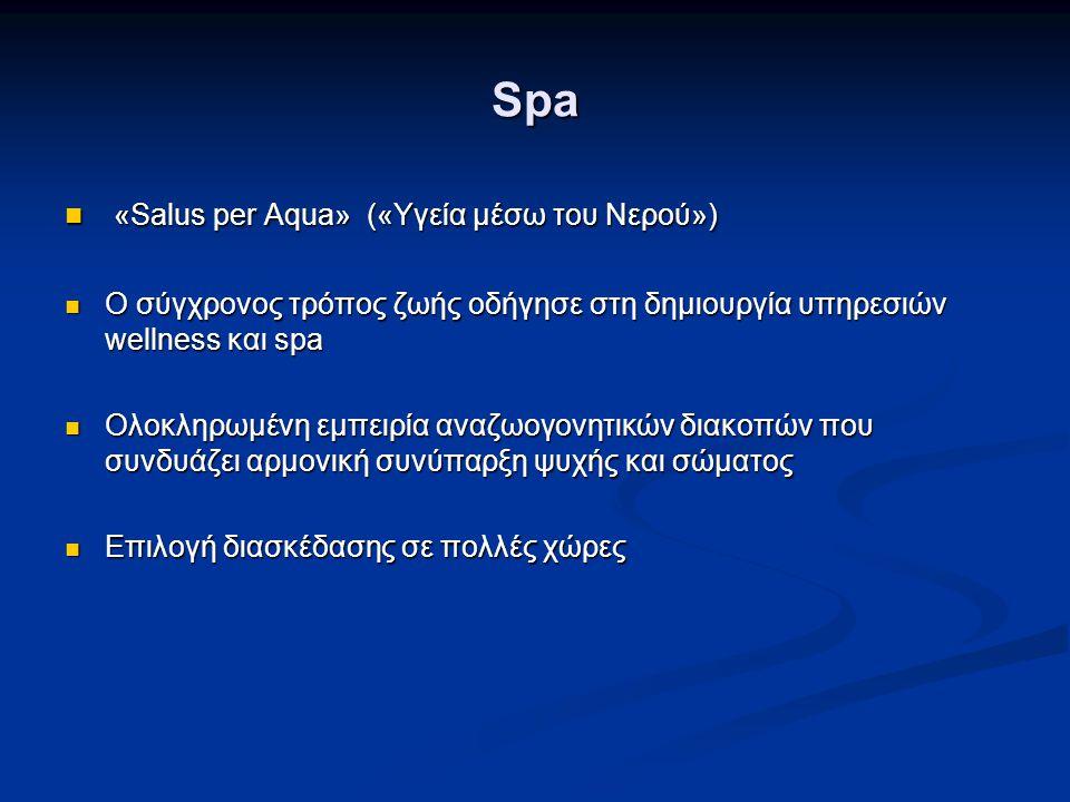 Spa «Salus per Aqua» («Υγεία μέσω του Νερού») «Salus per Aqua» («Υγεία μέσω του Νερού») Ο σύγχρονος τρόπος ζωής οδήγησε στη δημιουργία υπηρεσιών welln