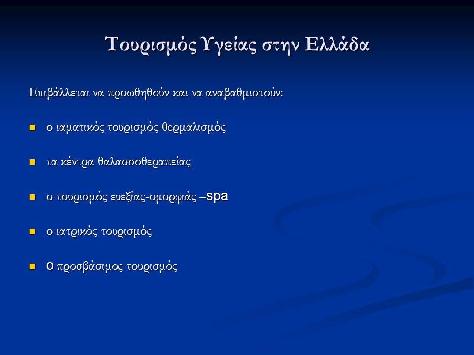 Τουρισμός Υγείας στην Ελλάδα Επιβάλλεται να προωθηθούν και να αναβαθμιστούν: ο ιαματικός τουρισμός-θερμαλισμός ο ιαματικός τουρισμός-θερμαλισμός τα κέ