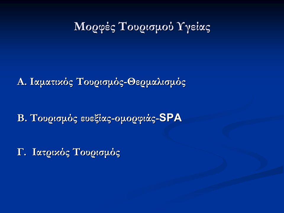 Τουρισμός Υγείας στην Ελλάδα Επιβάλλεται να προωθηθούν και να αναβαθμιστούν: ο ιαματικός τουρισμός-θερμαλισμός ο ιαματικός τουρισμός-θερμαλισμός τα κέντρα θαλασσοθεραπείας τα κέντρα θαλασσοθεραπείας ο τουρισμός ευεξίας-ομορφιάς – spa ο τουρισμός ευεξίας-ομορφιάς – spa ο ιατρικός τουρισμός ο ιατρικός τουρισμός o προσβάσιμος τουρισμός o προσβάσιμος τουρισμός