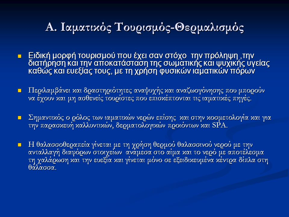 Α. Ιαματικός Τουρισμός-Θερμαλισμός Ειδική μορφή τουρισμού που έχει σαν στόχο την πρόληψη,την διατήρηση και την αποκατάσταση της σωματικής και ψυχικής